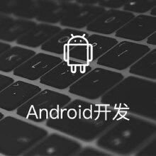 威客服务:[122085] Android开发/首单优惠
