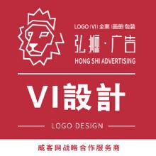 威客服务:[122275] 弘狮VI设计(定位高端,价格亲民)专注企业品牌形象