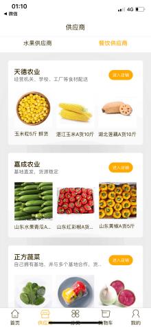 江楠鲜品小程序开发