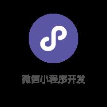 威客服务:[123333] 微信小程序开发