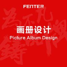 画册设计/企业宣传手册/品牌画册/产品手册