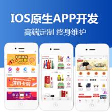 威客服务:[123958] IOS原生APP定制开发综合商城app生鲜配送app移动应用开发IOS应用开发
