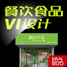 专业餐饮VI西餐火锅咖啡奶茶饮品甜品门店品牌vi设计