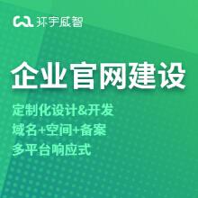 威客服务:[125337] 企业网站定制开发