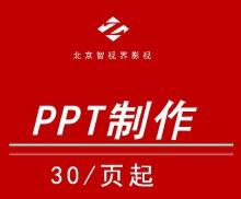 威客服务:[126907] PPT制作
