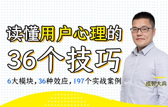 吴晓波推荐:36天成为洞察人性的营销高手。(销售/文案/广告人全适用)