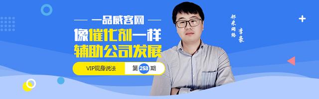 VIP服务商253期:邻米网络