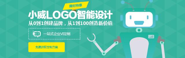 小威LOGO智能设计+VI定制