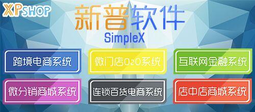 广州新普软件