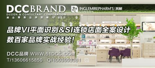 杭州DCC品牌设计