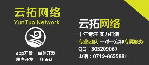 湖北云拓网络科技有限公司