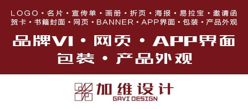 深圳加维设计工作室