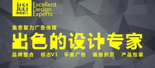 湖南集思聚力广告传媒