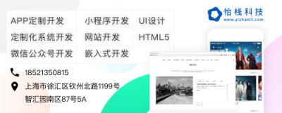 上海怡栈网络科技有限公司