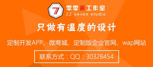 杭州零零柒网站开发工作室