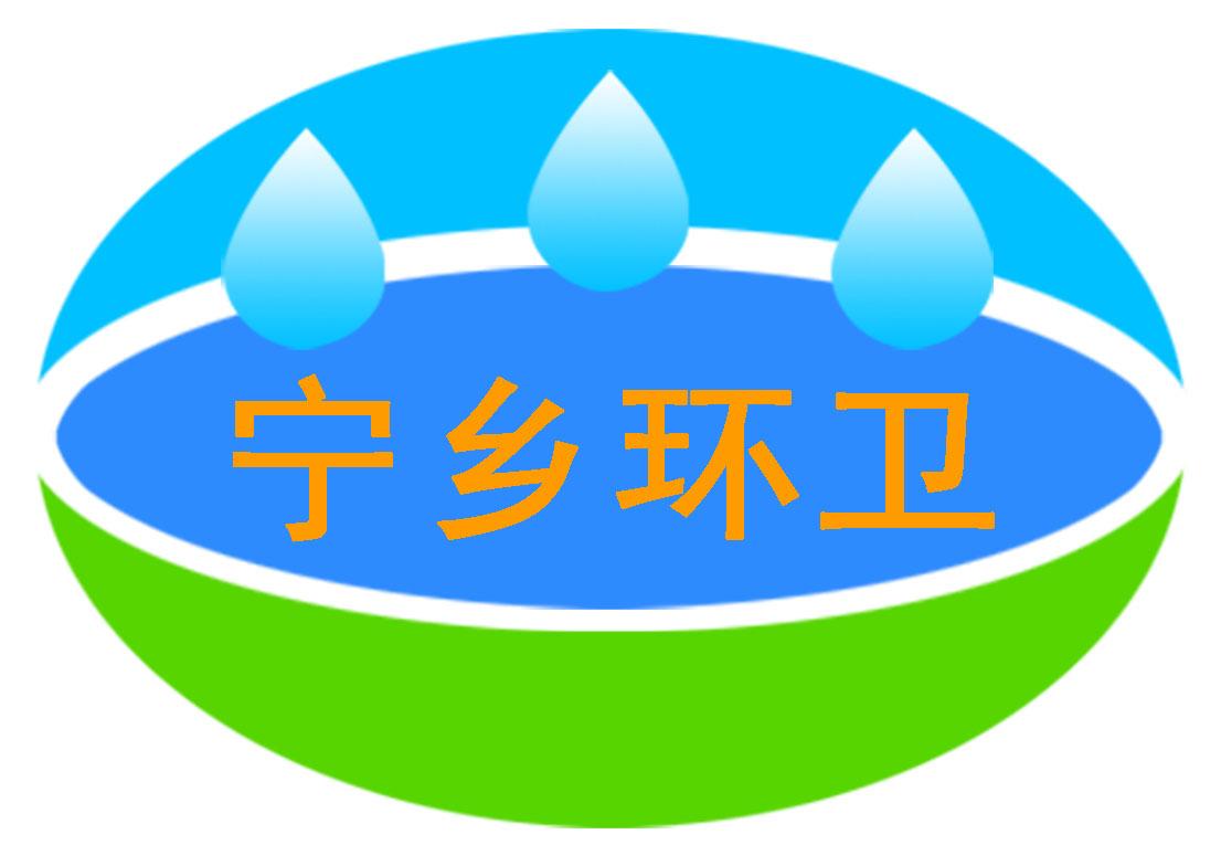 湖南 宁乡环卫征集logo设计
