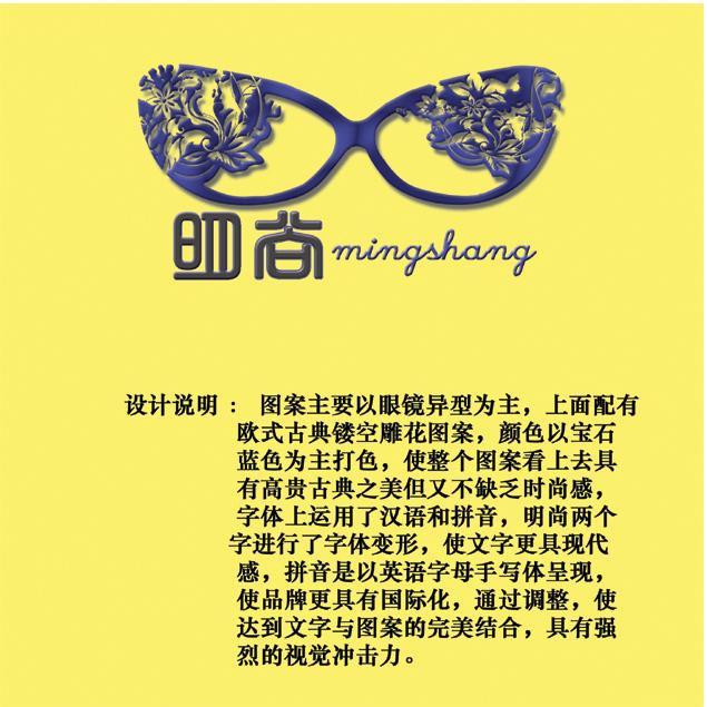 河南眼镜商征集店头logo门头设计