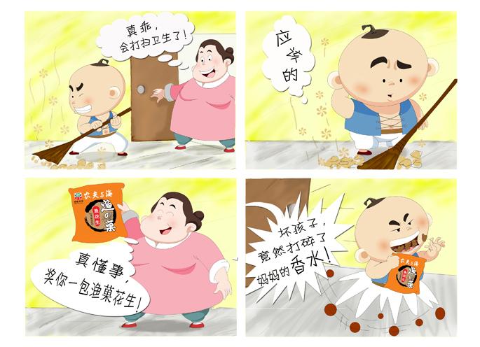 浙江征集绘制卡通形象四格漫画