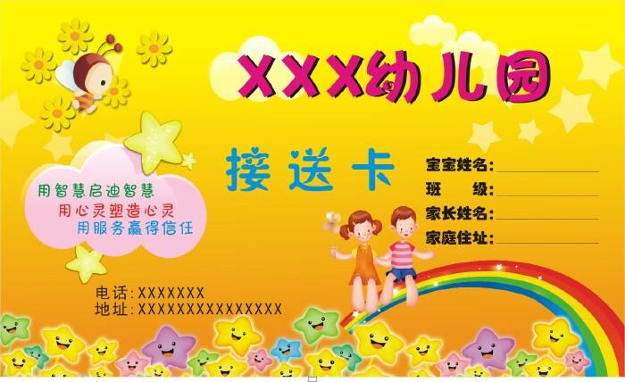 北京某幼儿园征集一个卡面设计
