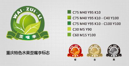 重庆渝北特色水果歪嘴李商标设计