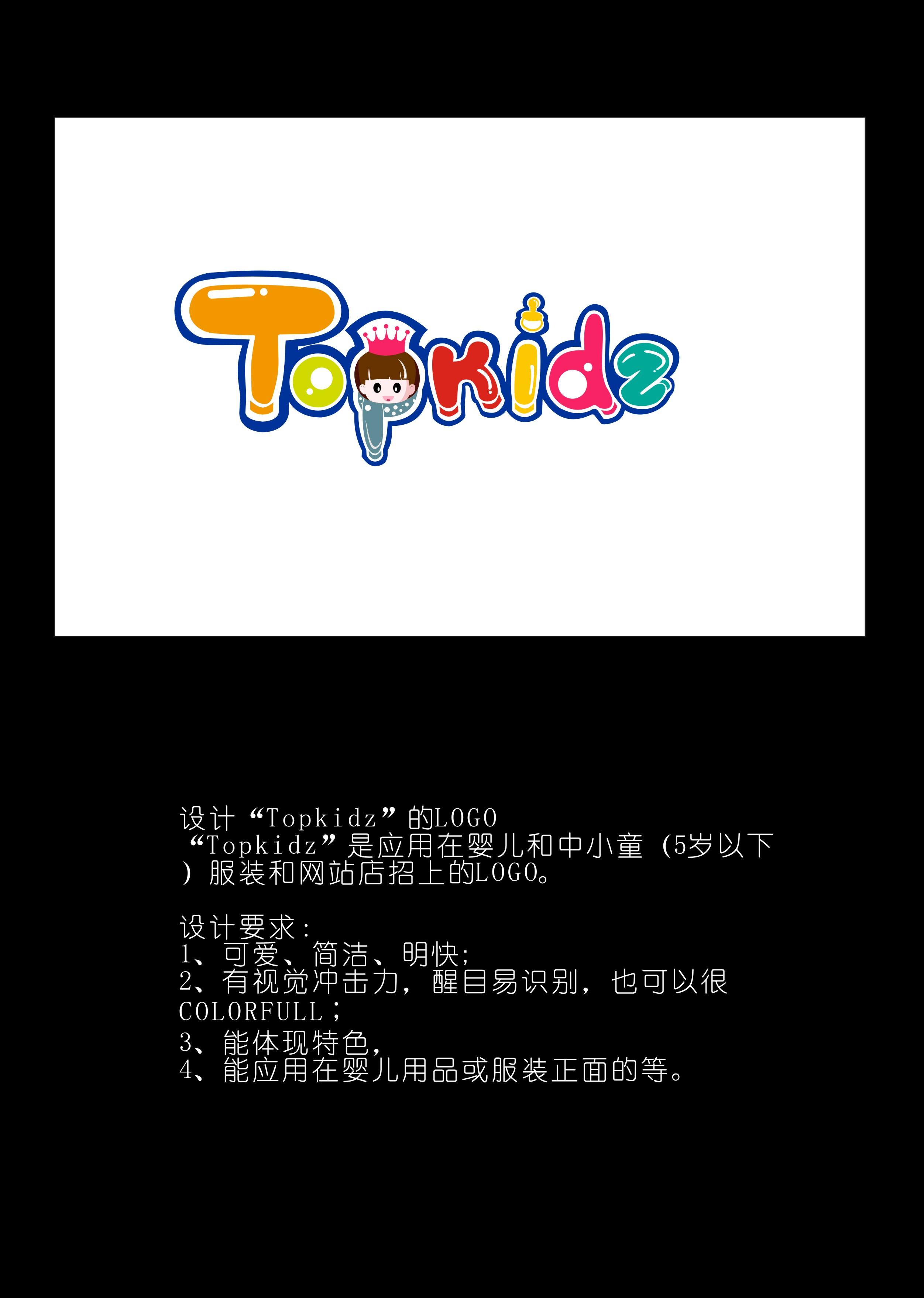中小童装,网站的logo设计