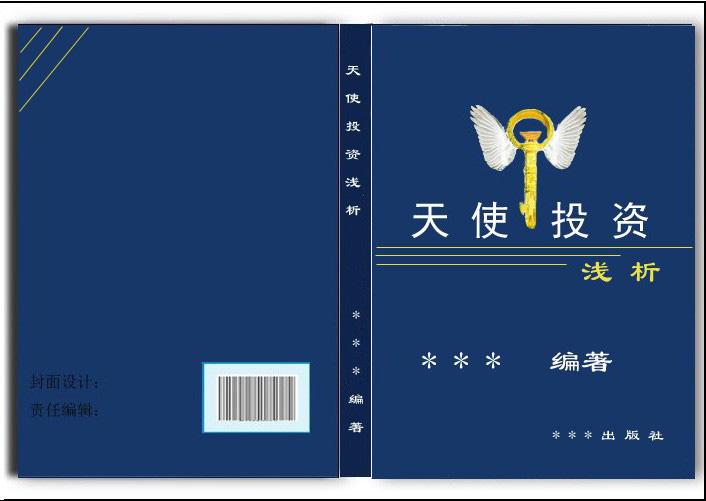 北京《天使投资》书籍封面设计