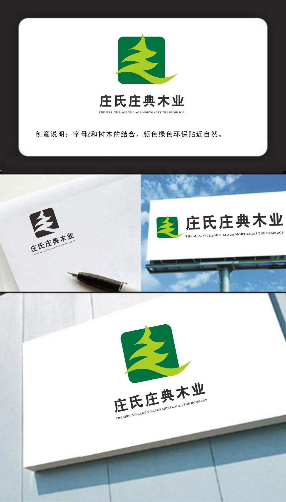 郑州某木业公司征集logo设计