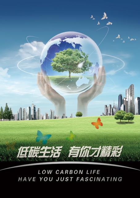 威客服务:[5940] 环保海报