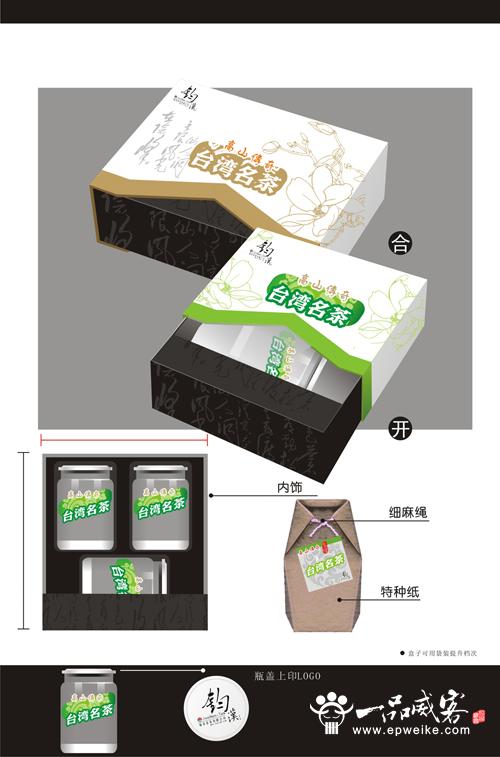 高山传奇茶叶包装盒设计