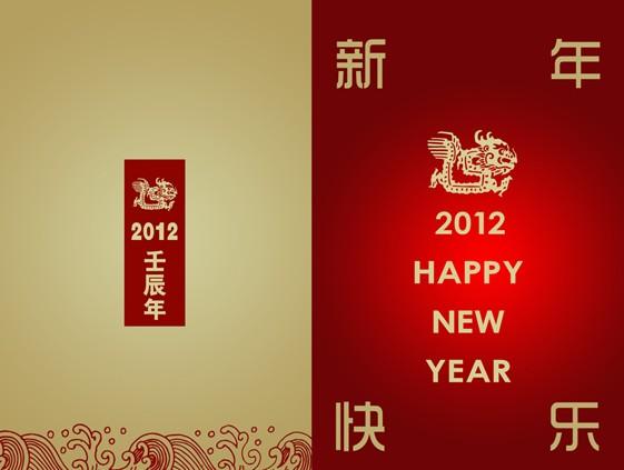 卡通新年贺卡祝福语背景图