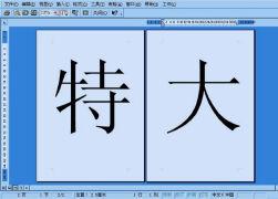 如何用WORD快速制作横幅 横幅制作小窍门