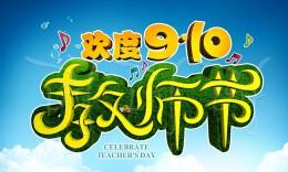 庆祝教师节活动策划方案 学校教师节活动方案