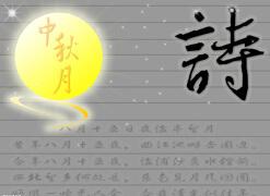 关于中秋节诗句大全 描写中秋节的诗句有哪些?