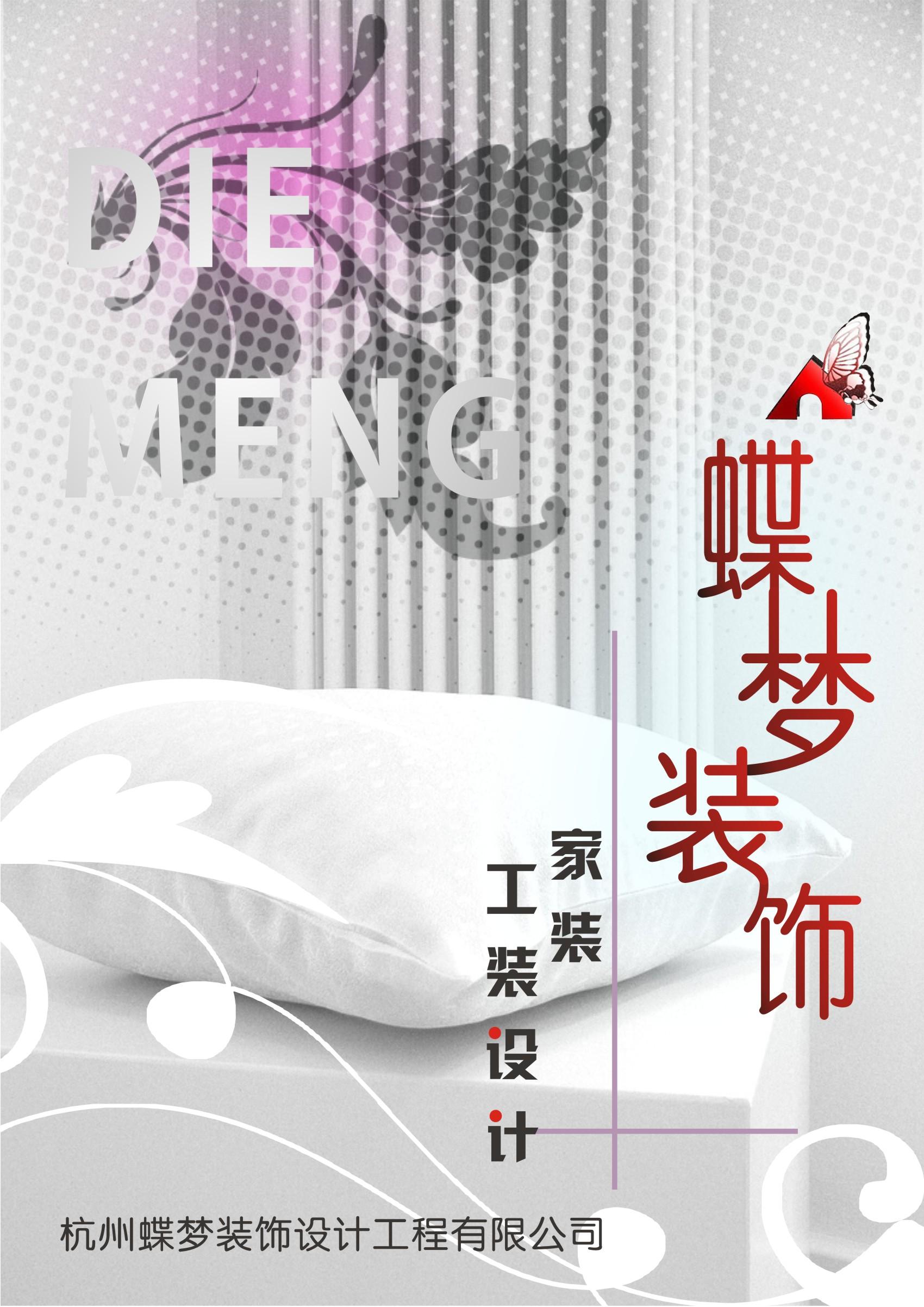 蝶梦装饰宣传册