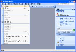 创建Access数据库的方法 使用设计器来创建数据表
