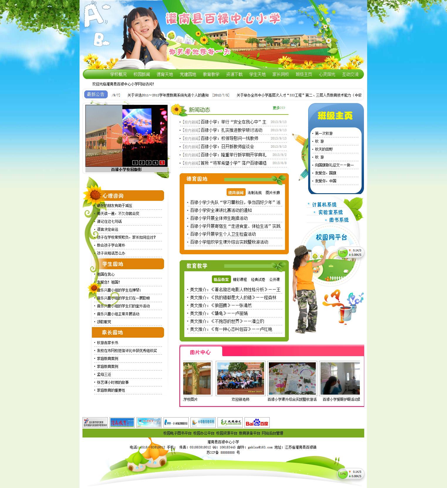 灌南县百禄中心小学