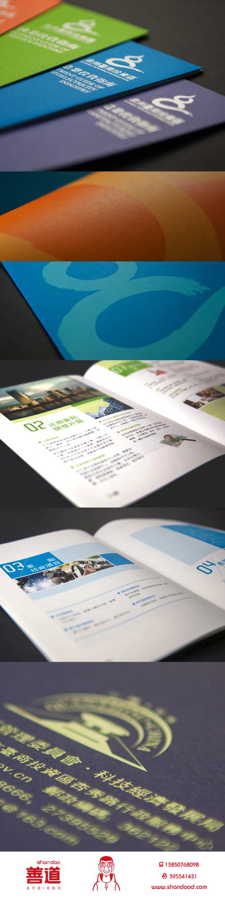 台商投资指南宣传册设计