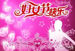 2014创意三八妇女节祝福语 创意三八妇女节祝福短信大全
