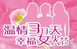 2014妇女节怎么给老婆送祝福 给老婆的三八妇女节祝福语
