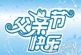 中国的父亲节是哪一天  赞颂父亲的诗歌大全