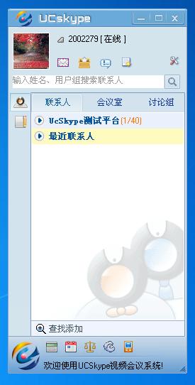 视频会议系统定制开发
