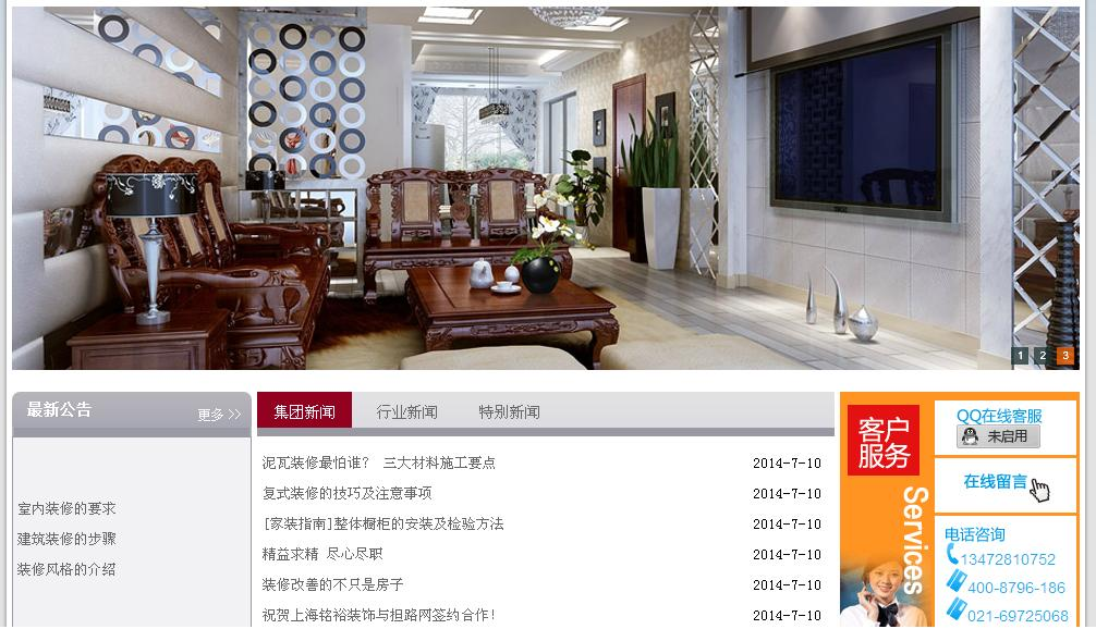 上海铭裕装饰有限公司