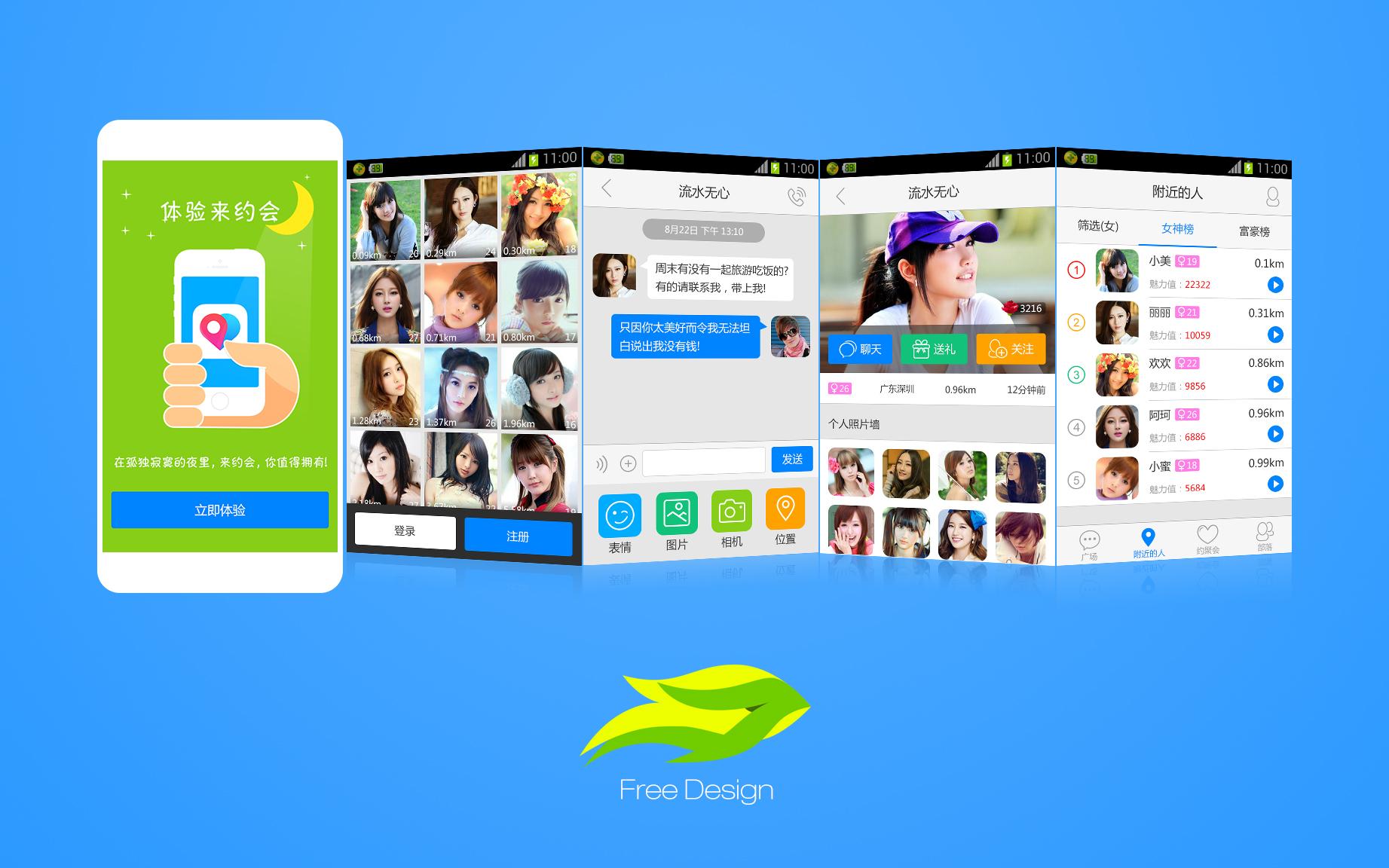 社交APP UI界面設計