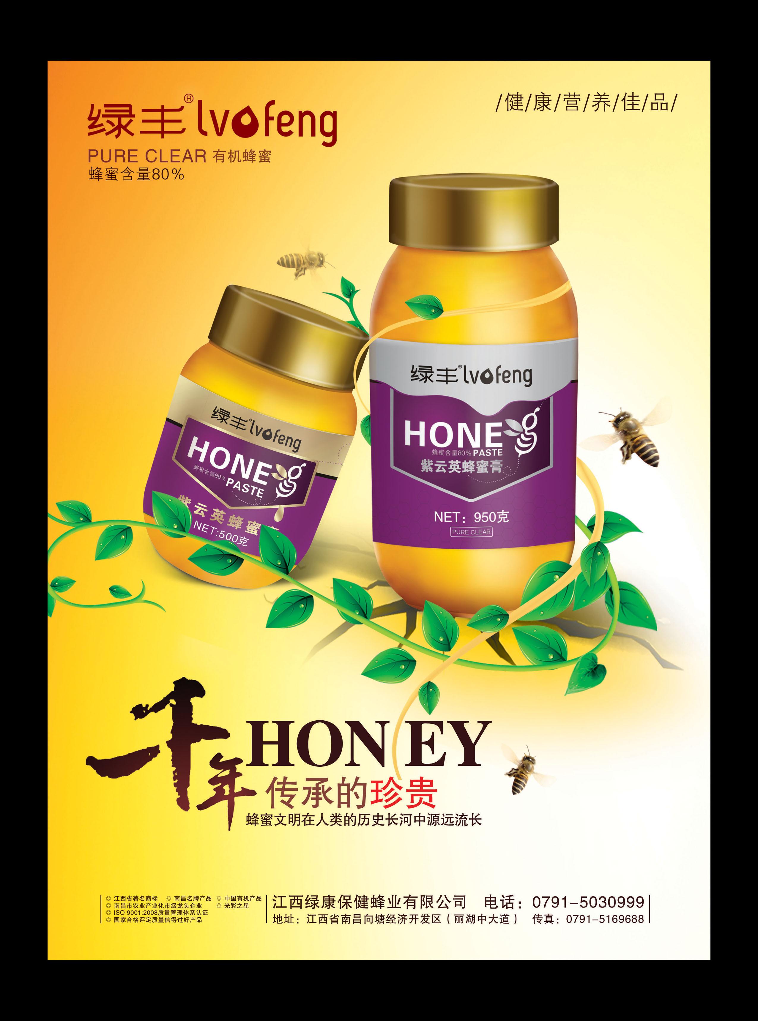 花汇宝蜂蜜