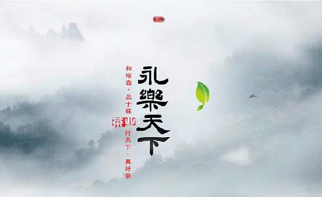山西永乐天下茶业有限公司