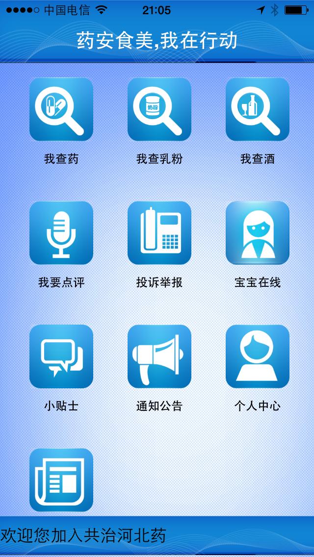 药安食美(iOS版)