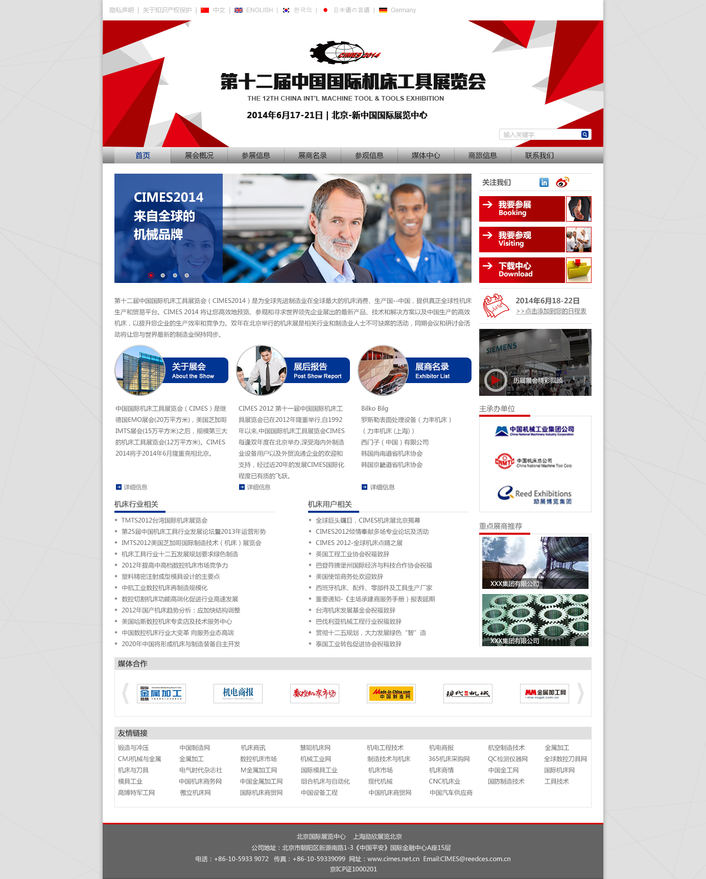 展览网站 设计和开发