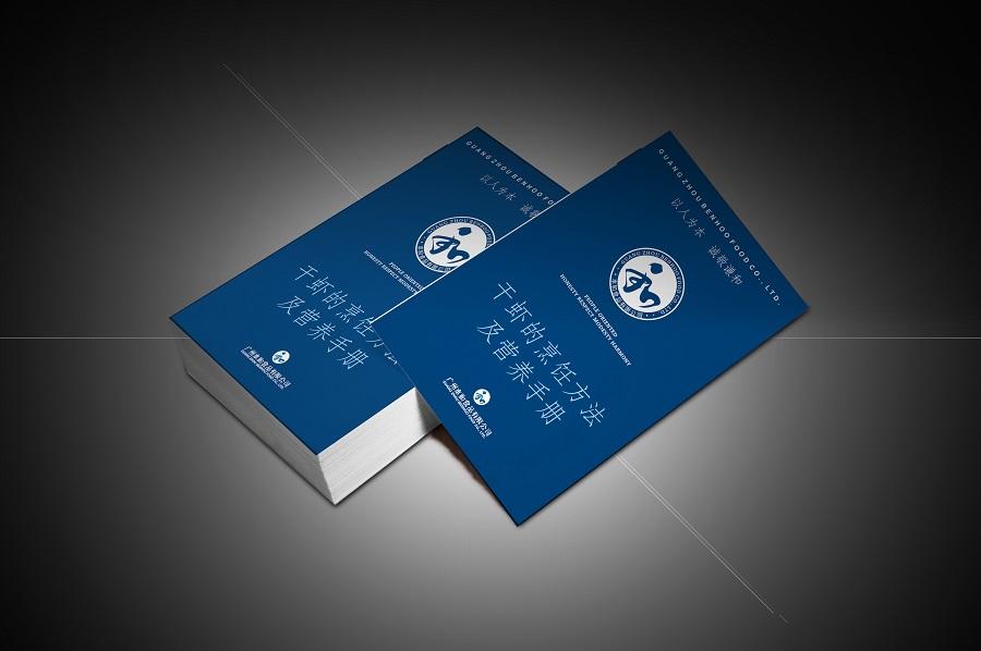 广州本和食品有限公司产品画册设计