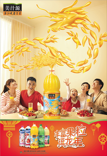 2012 Chinese New Year Key Visual