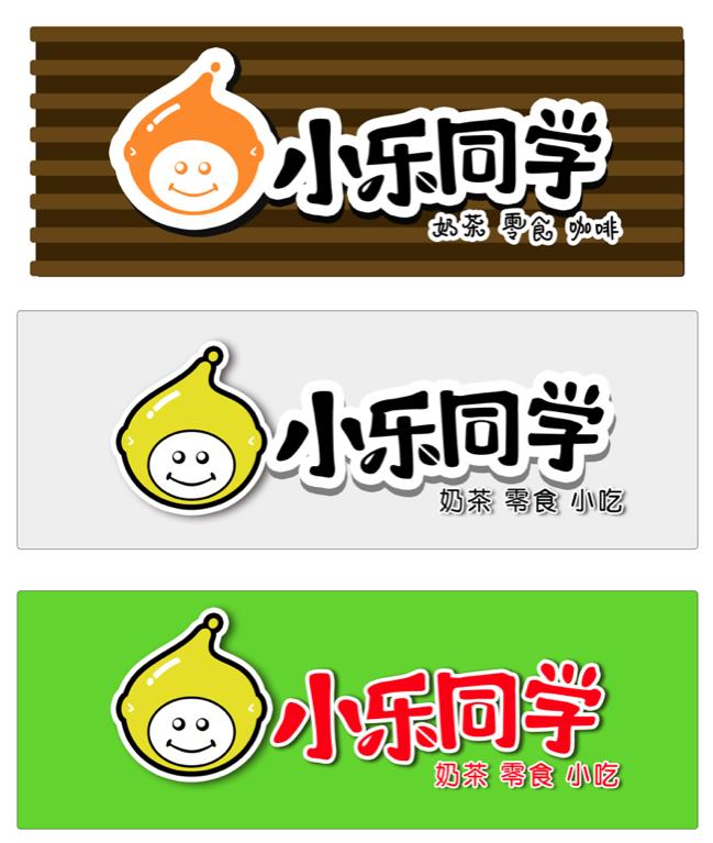 奶茶店logo